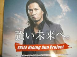 Exile_rising_sunhiro_2